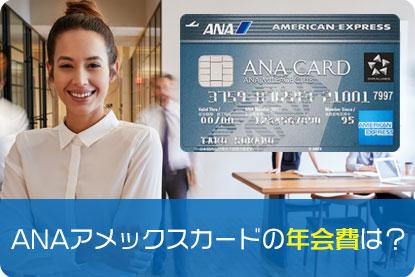 ANAアメックスカードの年会費は?