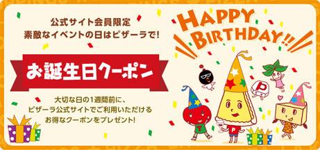 ピザーラ公式サイト会員で誕生日クーポンゲット!