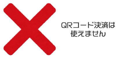 富士そばでQRコード決済は使える?