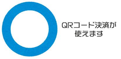 ラウンドワンでQRコード決済は使える?