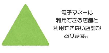 富士そばで電子マネーは使える?