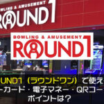 ROUND1(ラウンドワン)で使えるクレジットカード・電子マネー・QRコード決済やポイントは?
