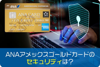 ANAアメックスゴールドカードのセキュリティは?