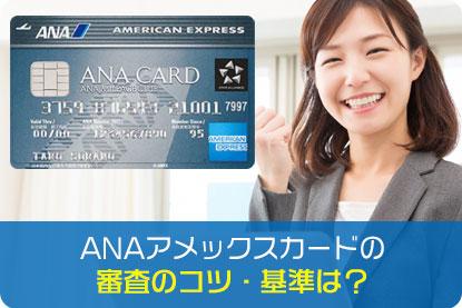 ANAアメックスカードの審査のコツ・基準は?