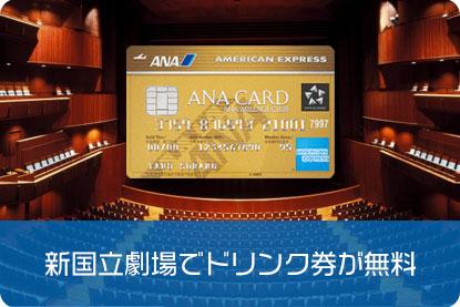 新国立劇場でドリンク券が無料