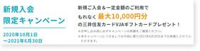三井住友ビジネスカード for Owners クラシック公式サイト