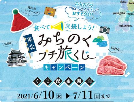 みちのくプチ旅くじキャンペーン!(2021年7月11日まで)