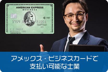 アメックス・ビジネスカードで支払い可能な士業