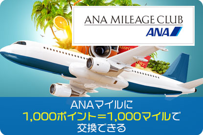 ANAマイルに1,000ポイント=1,000マイルに交換できる