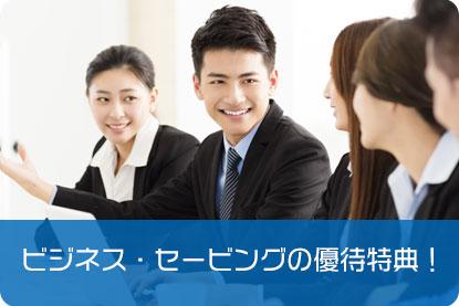 ビジネス・セービングの優待特典!
