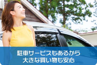 駐車サービスもあるから大きな買い物も安心