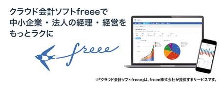 クラウド会計ソフトfreeeが最大60日無料で利用できる