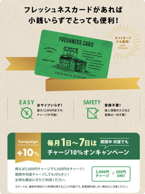毎月1日~7日はフレッシュネスカードのチャージが10%もお得!