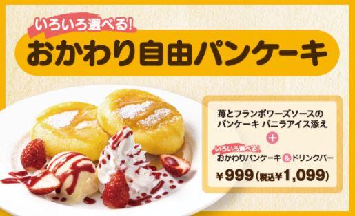 いろいろ選べる♪おかわり自由パンケーキ