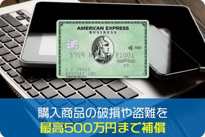 購入商品の破損や盗難を、最高500万円まで補償
