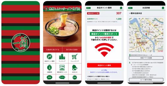 公式アプリ利用でお得な引換券がゲットできる!