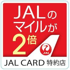 ロイヤルホストは、JALカード特約店だからマイルが2倍!