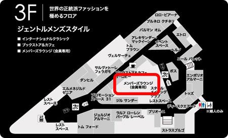 阪急メンズ大阪メンバーズラウンジでソフトドリンクが無料