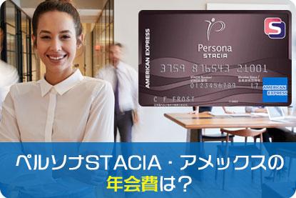ペルソナSTACIA・アメックスの年会費は?