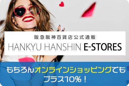もちろんオンラインショッピングでもプラス10%!