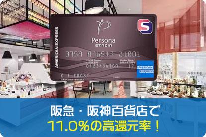 阪急・阪神百貨店で合計で11.0%の高還元率!
