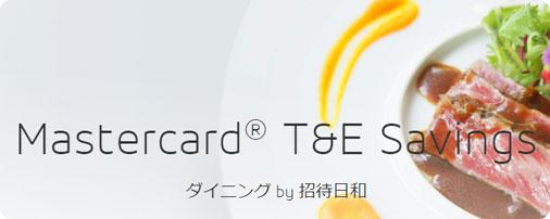 Mastercardであればダイニングby招待日和が使える!