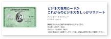 アメックス・ビジネスカード公式サイト
