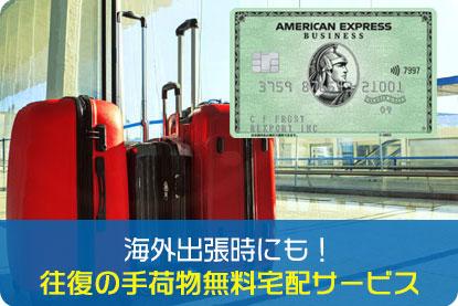 海外出張時にも!往復の手荷物無料宅配サービス
