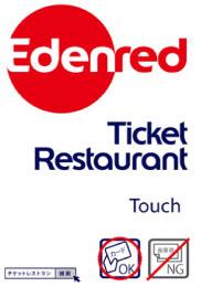 デニーズはチケットレストラン加盟店