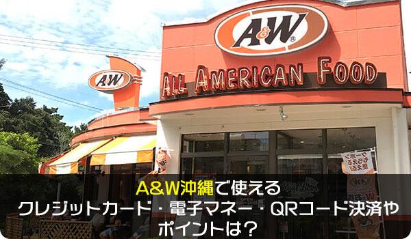 A&W沖縄で使えるクレジットカード・電子マネー・QRコード決済やポイントは?
