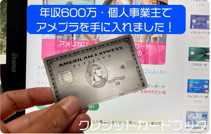 アメックス・プラチナはメタル製のクレジットカード!