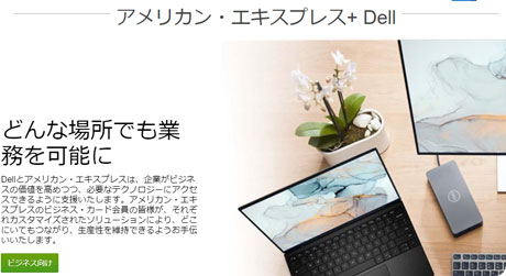 パソコンをDellで購入すると年間最大14,000円キャッシュバック!