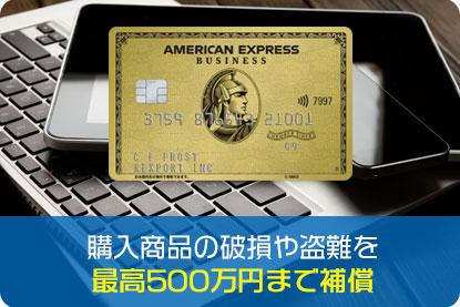 購入商品の破損や盗難を最高500万円まで補償