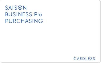 セゾンアメックス・ビジネスプロ・パーチェシングカード