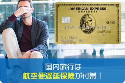 国内旅行は航空便遅延費用が付帯!