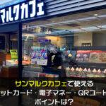 サンマルクカフェで使えるクレジットカード・電子マネー・QRコード決済やポイントは?