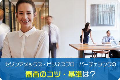 セゾンアメックス・ビジネスプロ・パーチェシングの審査のコツ・基準は?