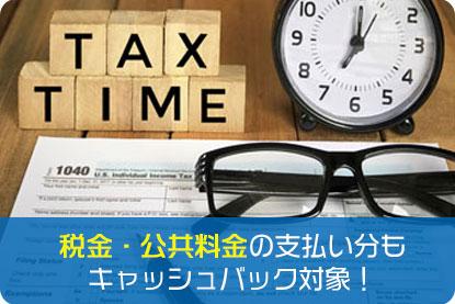 税金・公共料金の支払い分もキャッシュバック対象!