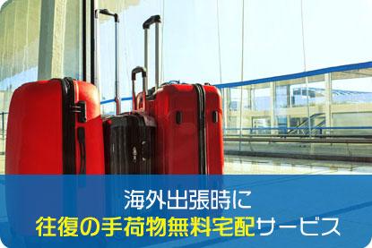 海外出張時に往復の手荷物無料宅配サービス